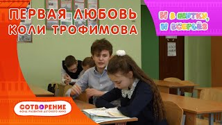 Первая любовь Коли Трофимова Короткометражный фильм для подростков