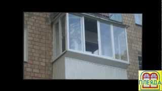 Алюминиевый балкон ч2(Звоните...и не только такое можем., 2012-09-09T20:12:30.000Z)