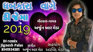 MP3 SONG TIMLI GUJRATI FAST DOWNLOAD 2019|NEW TIMLI SONG DJ MIX 2019