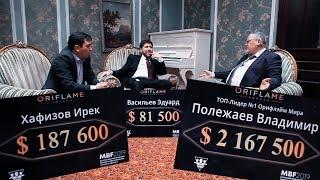 Владимир Полежаев. ТОП 1 Лидер Орифлэйм. MBF 2019