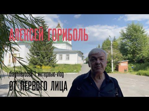 Алексей Гориболь показывает патриархальную Пермь