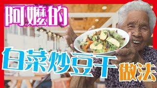 【白菜炒豆干】如何做簡單的阿嬤料理│6Yo食堂#46│6YingWei快樂姊+快樂嬤│台灣美食、小吃、做法、食譜、古早味、素食