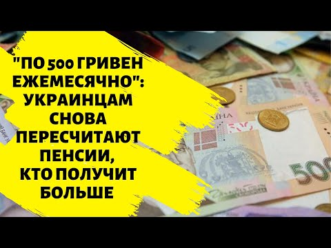 """""""По 500 гривен ежемесячно"""": украинцам снова пересчитают пенсии, кто получит больше"""