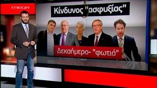 Δεκαήμερος Γολγοθάς για κυβέρνηση - MEGA ΓΕΓΟΝΟΤΑ ΟΙΚΟΝΟΜΙΑ