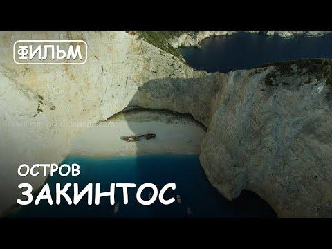 """Мир Приключений - Фильм: """"Остров Закинтос"""". Самые красивые пляжи. Лучший отдых в Греции."""