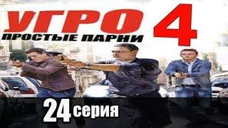 Захватывающий Фильм о Криминале (4 часть) 24 серия из 24   (детектив, боевик, криминальный сериал)