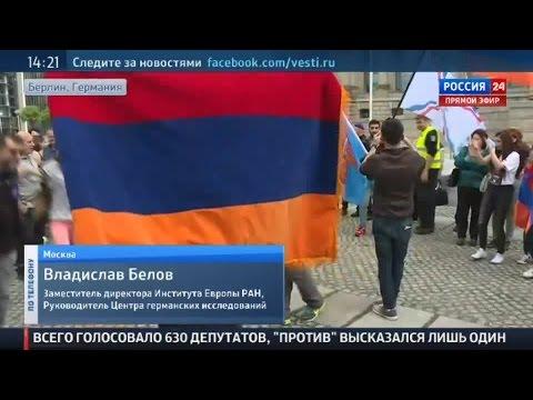 Белов: признание геноцида армян станет препятствием для вступления Турции в ЕС