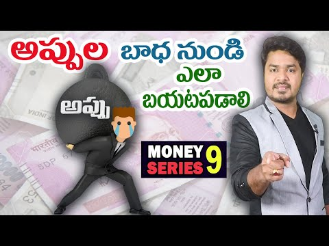 How to come out of bad Debts | Money Series 9 | Money Tips | In Telugu | By Vikram Aditya | #EP254