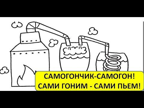 Идеальный самогон Часть1: рецепт браги, подготовка и начало выгонки