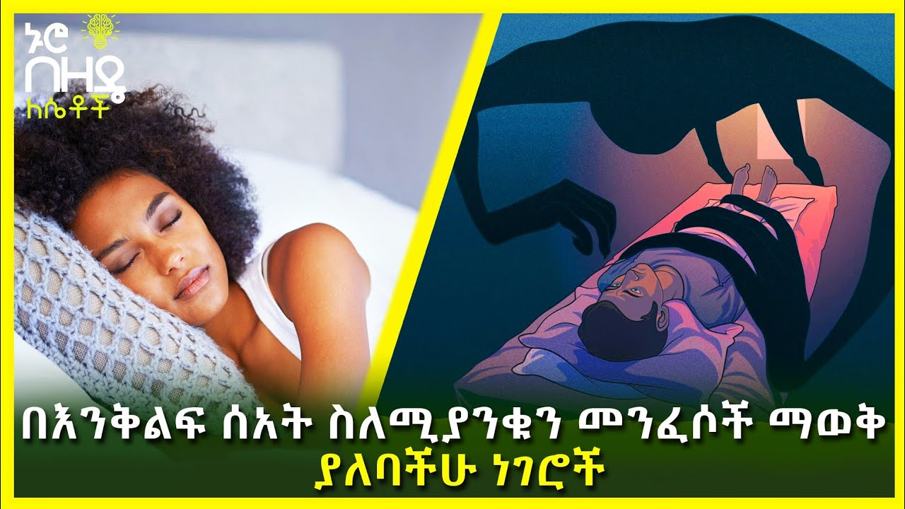 What Is Sleep Paralysis?