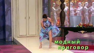 Дело о той, кого в платьях видят только тигры - Модный приговор 28.10.16