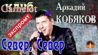 ЭКСПРОМТ/ Аркадий КОБЯКОВ - Север, Север (Концерт в клубе Camelot)