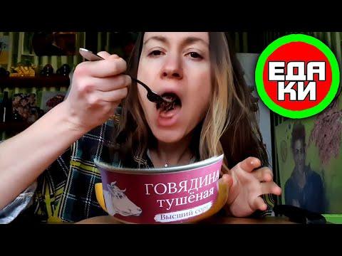Тушенка! Говядина тушеная высший сорт консервы ☕ вкусная дегустация