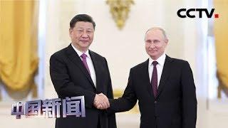 [中国新闻] 习近平出席俄罗斯总统举行的欢迎仪式 | CCTV中文国际