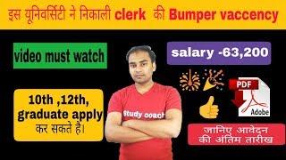 KURUKSHETRA UNIVERSITY CLERK BUMPER VACANCY || 63200 rupees salary || 198 vacancy
