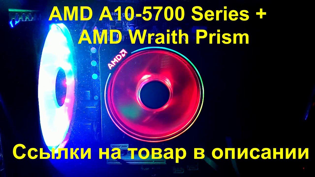 Процессор AMD A10 5700 и Боксовый кулер AMD Wraith Prizm с Aliexpress