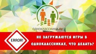 Не загружается игра в Одноклассниках: решение есть
