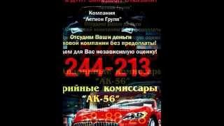 видео автоюрист без предоплаты москва