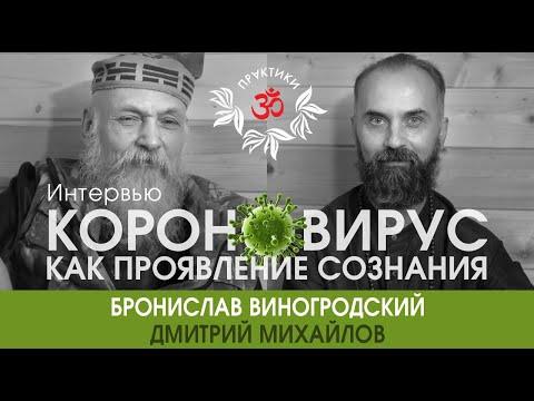"""""""Коронавирус как проявление сознания"""" БРОНИСЛАВ ВИНОГРОДСКИЙ"""