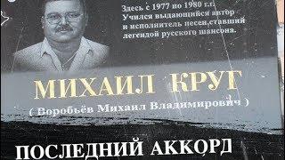 Михаил Круг. Последний аккорд