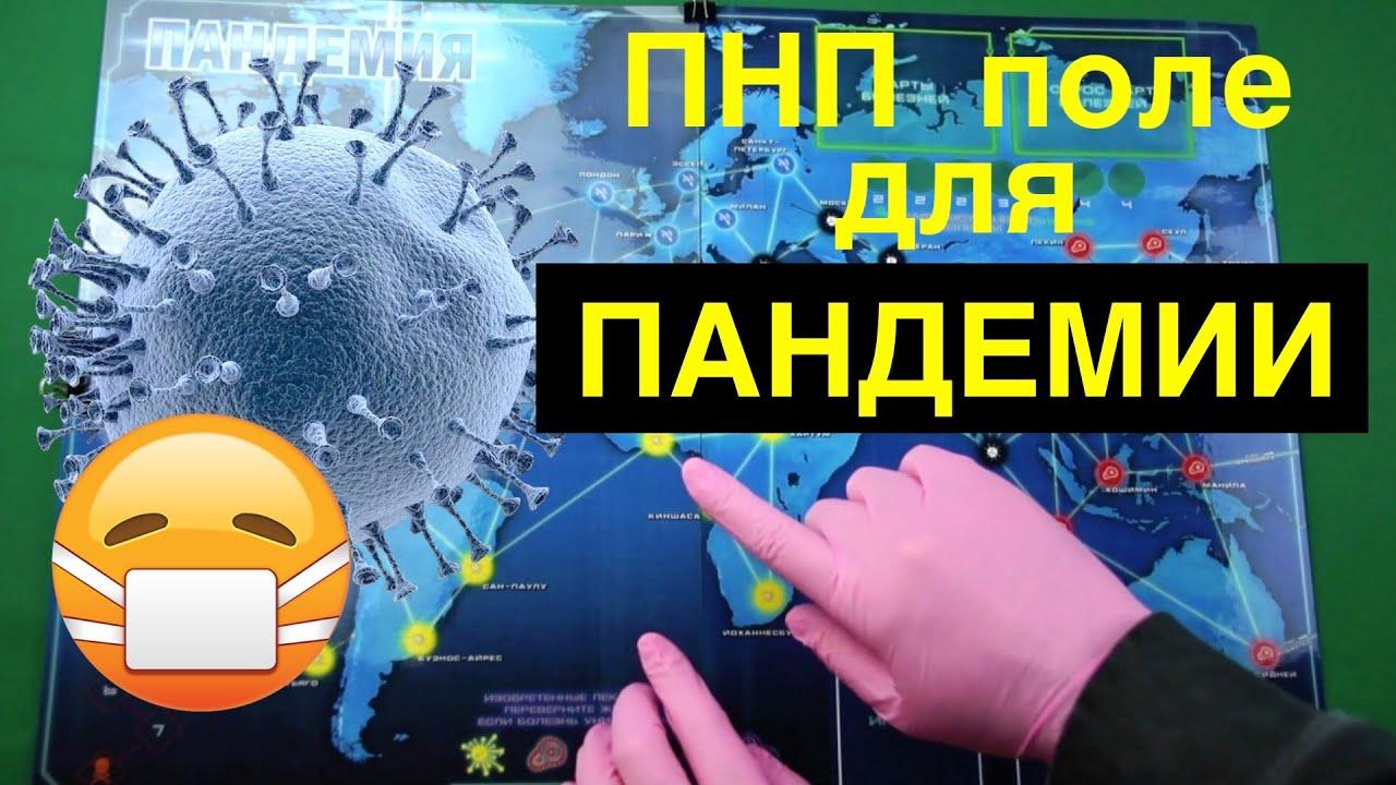 Побеждаем коронавирус: делаем пнп-поле для настольной игры Пандемия