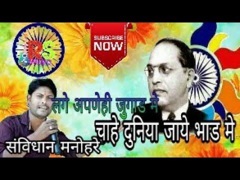 Savidhan Manohare Song.~ Lage Apanehi Jugad Me