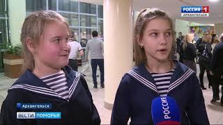 В Архангельске накануне представили документальный фильм «Соловецкая школа юнг»