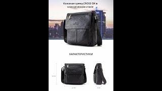 Сумка мужская кожаная CROSS OX c AliExpress-Распаковка и Обзор