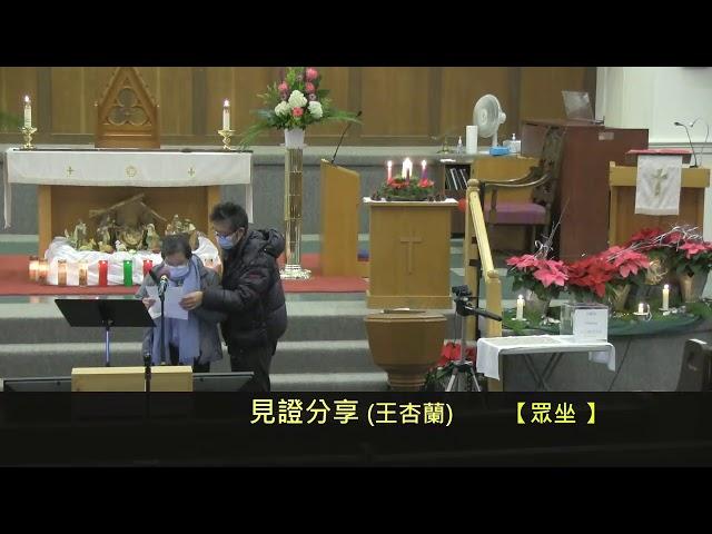 2020-12-25 09:00 王杏蘭 - 洗禮見證(聖誕節)(粵語)