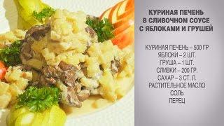 Куриная печень / Куриная печень в сливочном соусе / с яблоками / c грушей