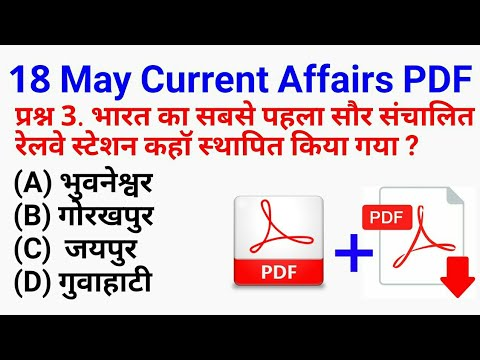 रट लो // 18 मई Current Affairs PDF and Quiz    आज के टाॅप -10 Current Affairs Questions for all exam