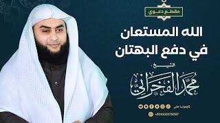 الله المستعان في دفع البهتان | الشيخ. محمد الفخراني