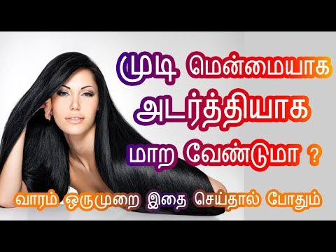 Get Silky smooth hair in Tamil - Grow long Hair - Grow hair Faster & Thicker - Tamil Beauty Tips