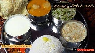 ಮಧ್ಯಾಹ್ನ ವೇಳೆಯ ಊಟ /Afternoon lunch recipes - Meals - South Indian Meals