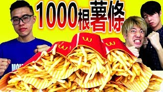 大胃王比賽!!能先吃完1000根麥當勞薯條的人究竟是誰!? Ft.丁丁【FOOD FIGHT】