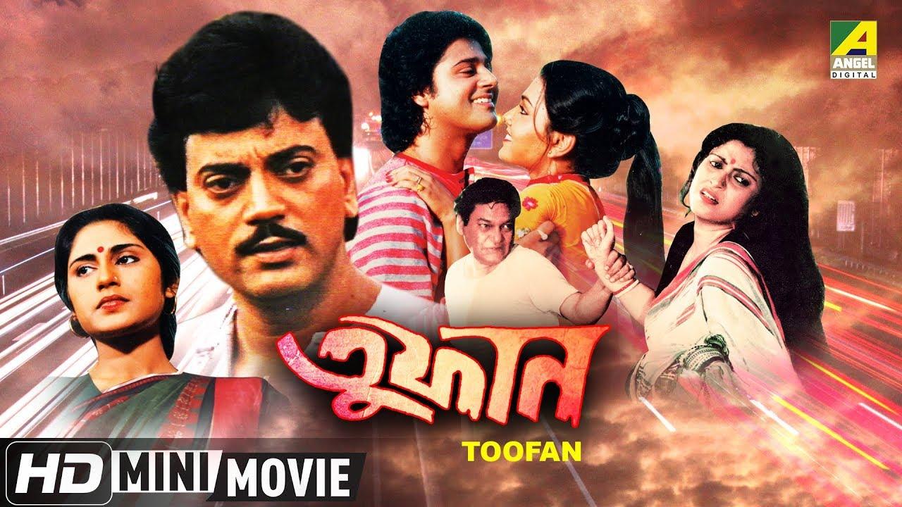 Download Toofan   তুফান   Bengali Movie   Full HD   Chiranjeet, Tapas Paul, Roopa Ganguly