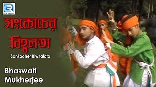 Sankocher Biwhalota   Rabindra Sangeet   By Bhaswati Mukherjee   Gold Disc