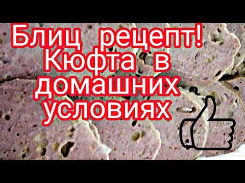 БЛИЦ Рецепт .  Кюфта в домашних условиях с простоого фарша кавказказкая кухня мясные блюда