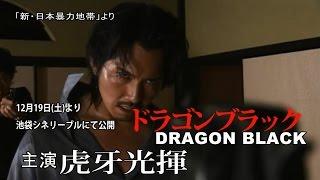 チャンネル登録よろしくお願いいたします。 虎牙光揮 武田梨奈「DRAGON ...