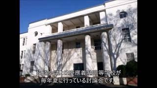 招待会議2016紹介ビデオ 慶應義塾高等学校