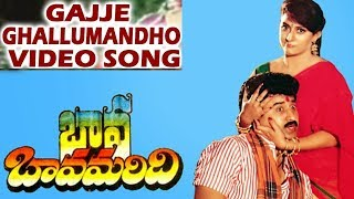 Gajje Ghallu Mandho Video Song | Bava Bavamaridi | Suman | Krishnam Raju | Mala Sri | Pathapatalu