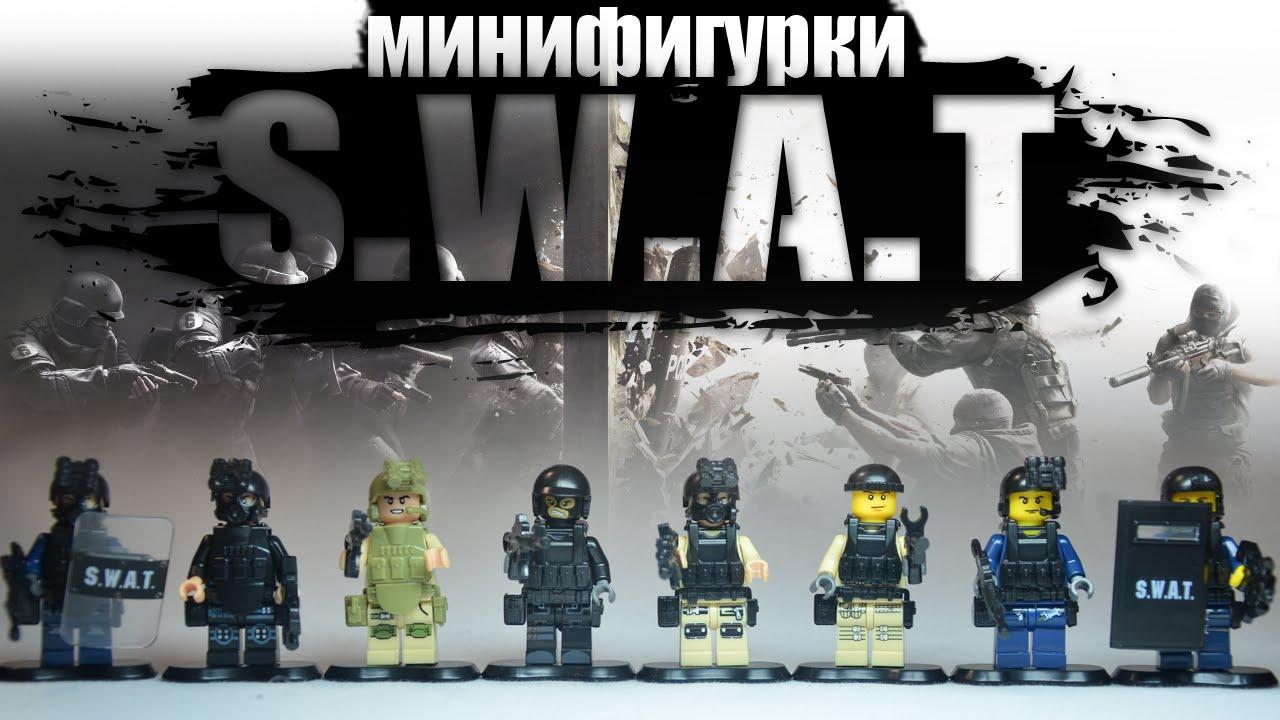 ЛЕГО �пе�наз мини�иг��ки swat lele youtube
