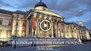 видео Музеи мира