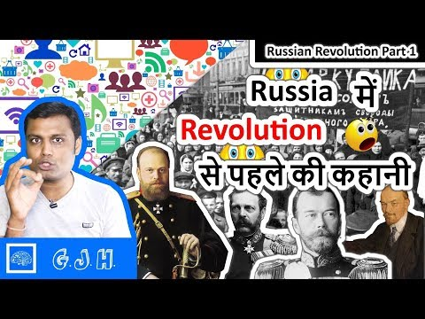 Russian Revolution Part 1 : - What happened in Russia before the revolution ( Hindi )