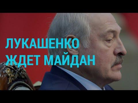 Погромы в США, пикеты в России, протесты в Беларуси | ГЛАВНОЕ | 01.06.20
