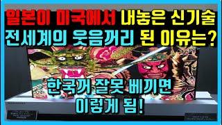 일본 최신형TV 미국에서 발표하고 대망신당한 현재 상황! LG 기술력에 완전히 밀려나 충격