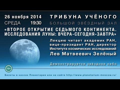 Зелёный Л.М. 26 11 2014 «Исследование Луны» «Трибуна учёного» в Московском Планетарии