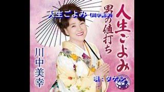 2016.3.2 唄:川中美幸 作詞:たかたかし 作曲:弦哲也 編曲:前田俊明.