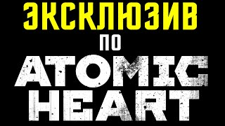 Unbelievable truth about Atomic Heart