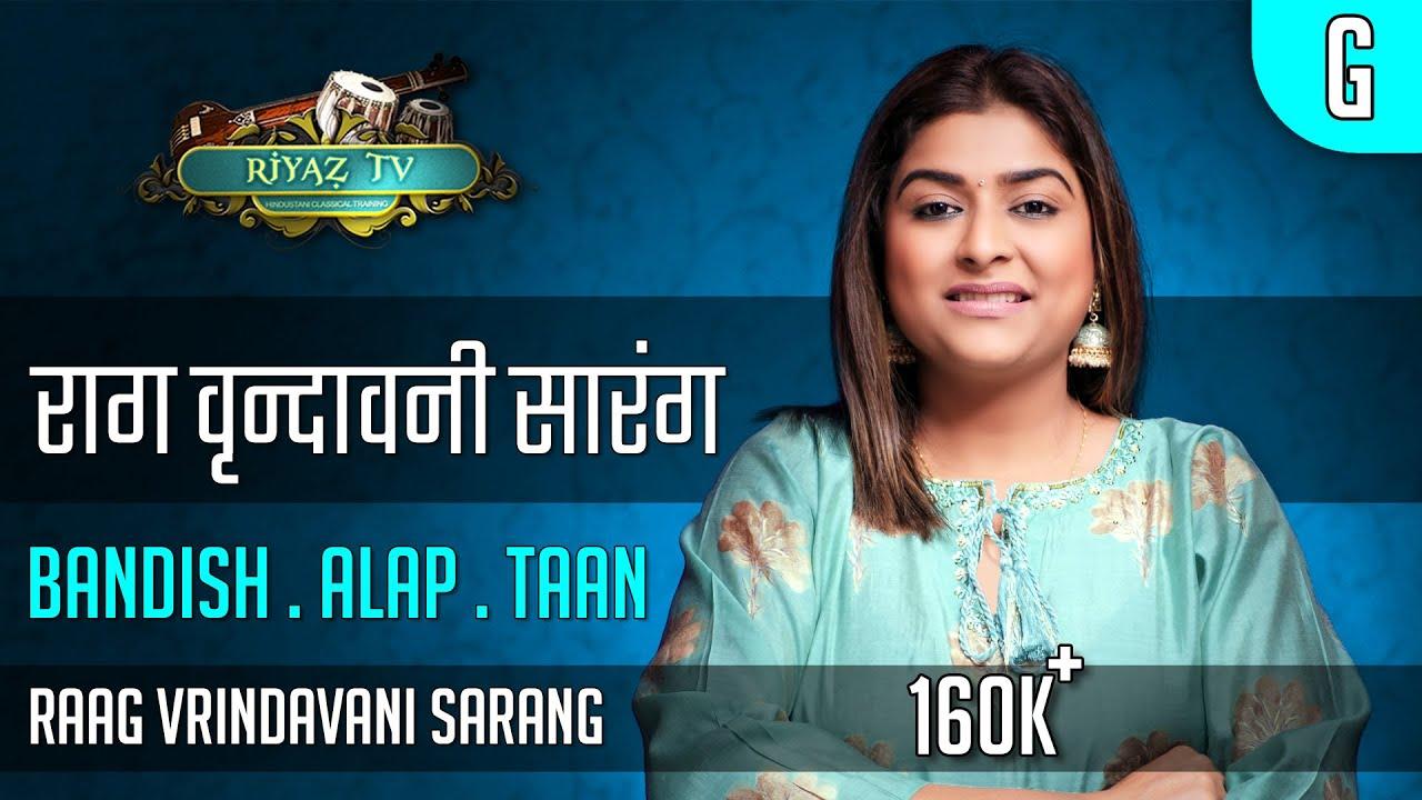 राग वृन्दावनी सारंग - Raag Vrindavani Sarang - Scale G - Riyaz TV । रियाज़ टीवी